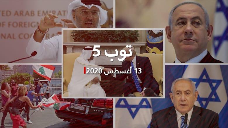 """توب 5: اتفاق على """"تطبيع العلاقات"""" بين الإمارات وإسرائيل.. وبرلمان لبنان يقر الطوارئ"""