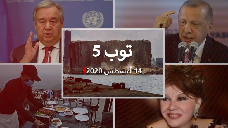 توب 5: أهالي ضحايا بيروت يطالبون بتحقيق دولي.. ووفاة الممثلة المصرية شويكار