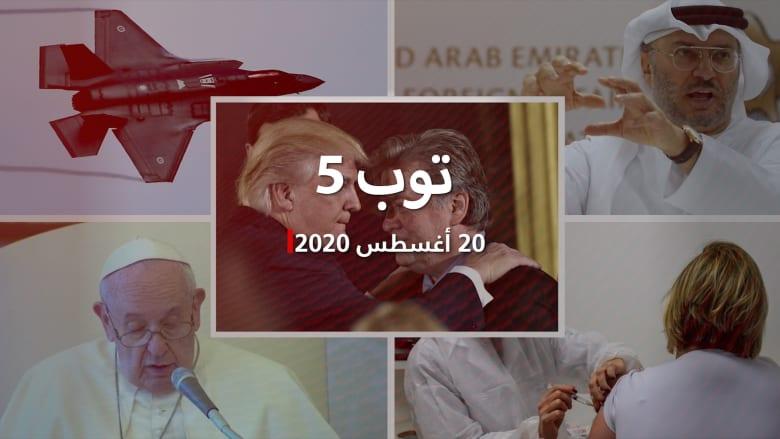 """توب 5: """"سلام مختلف"""" للسعودية مع إسرائيل.. واعتقال مستشار ترامب السابق"""