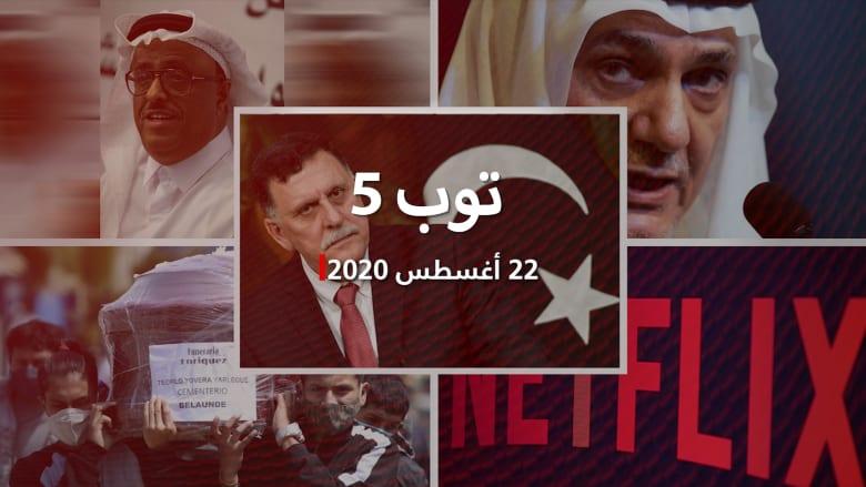 توب 5: قطر ترد على مقال الأمير تركي الفيصل.. ووفيات كورونا تصل 800 ألف حالة على مستوى العالم