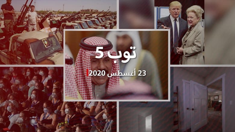 """توب 5: ولي عهد الكويت يتعهد بمحاسبة الفاسدين.. وشقيقة ترامب تعتبر أخاها """"بلا مبادئ"""""""