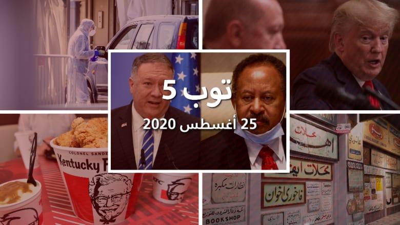 توب 5: حكومة السودان الانتقالية توضح موقفها من التطبيع.. ورصد 3 أشخاص أصيبوا بكورونا مرتين