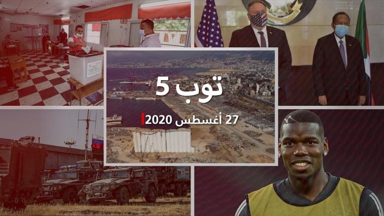 """توب 5: تحذيرات من """"اختفاء لبنان"""".. وإحالة 54 مليون شخص للنيابة في مصر"""