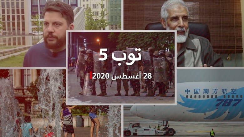 توب 5: قتيلان باشتباكات لبنان الطائفية.. والقبض على محمود عزت في مصر