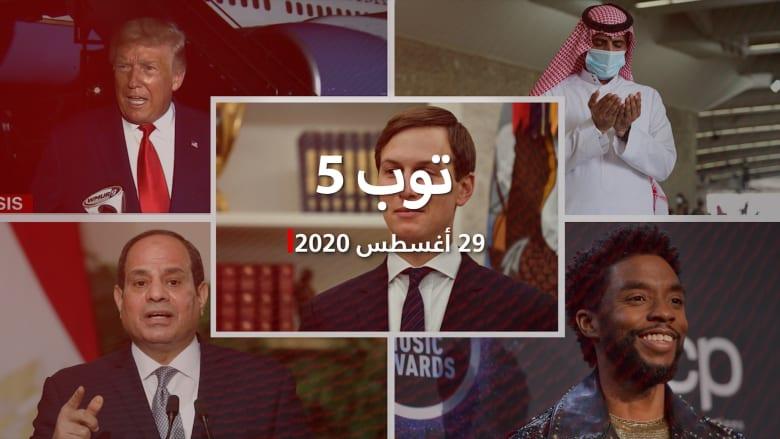 توب 5: أهداف زيارة كوشنر للشرق الأوسط.. ووفاة تشادويك بوزمان بالسرطان