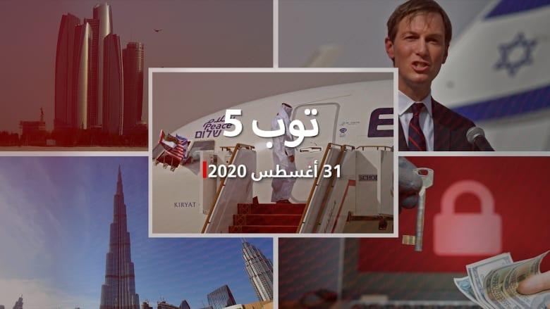 """توب 5: """"طائرة السلام"""" تصل إلى أبوظبي.. وكوشنر يشكر محمد بن سلمان"""