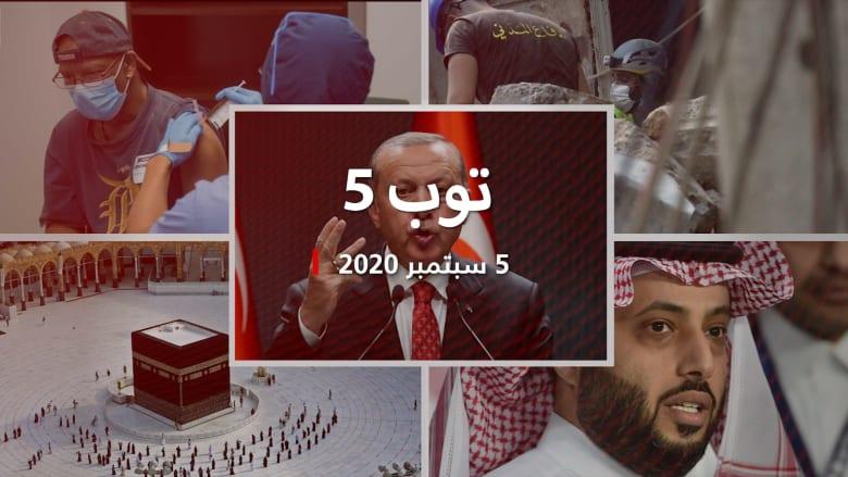 """توب 5: أردوغان يهدد بـ""""قوة تركيا"""".. وأمل في """"نبض بيروت"""" ولقاح كورونا الوشيك"""