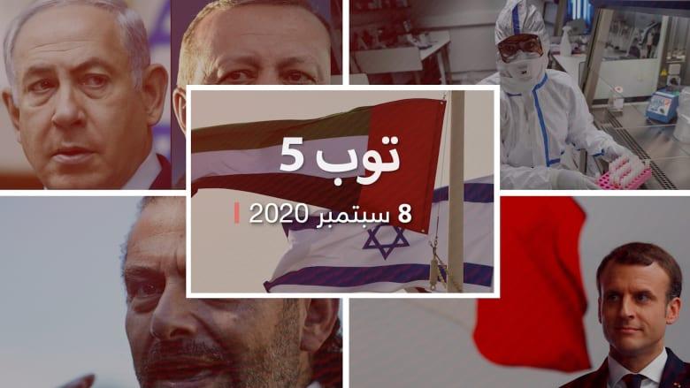 """توب 5.. بعثة اقتصادية إسرائيلية في الإمارات.. ولقاح """"مثالي"""" لكورونا"""