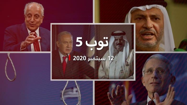 توب5: تطبيع البحرين واحتمالات انضمام السعودية.. وفاوتشي: عودة الحياة لطبيعتها في 2021