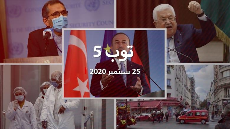 توب 5: غضب تركيا من تصريحات بيلوسي.. ورد إيران على خطاب العاهل السعودي