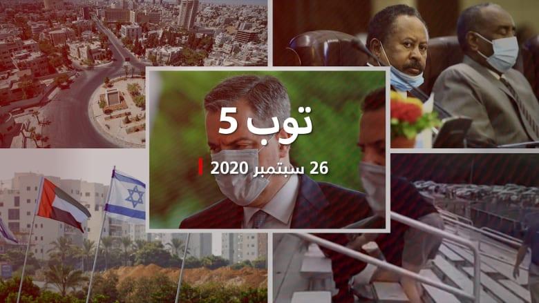 """توب 5: """"أديب"""" يعتذر عن تشكيل حكومة لبنان.. وأول لاعب إسرائيلي بالدوري الإماراتي"""