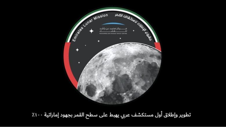"""أول بعثة عربية إلى القمر: الإمارات تعلن عن المستكشف """"راشد"""".. وهذا تاريخ إطلاقه"""