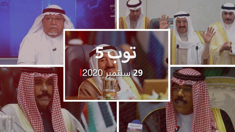 توب 5.. وفاة الشيخ صباح الأحمد الصباح.. وتسمية ولي العهد أميرا للكويت