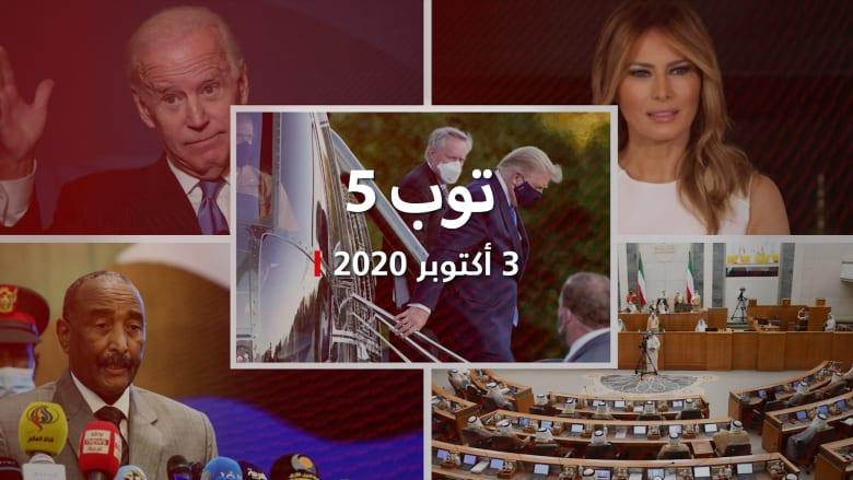 توب 5: غوبتا يعلق على علاج ترامب.. وبايدن: سنعيد تقييم علاقتنا بالسعودية