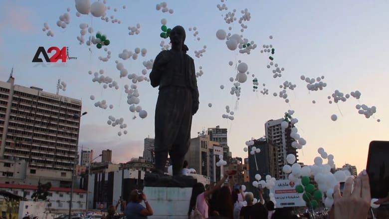 لبنان.. إطلاق بالونات بيضاء تحمل أسماء ضحايا انفجار مرفأ بيروت