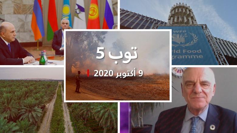 """توب 5: حرائق تجتاح دول شرق المتوسط.. و""""الأغذية العالمي"""" يفوز بنوبل للسلام"""