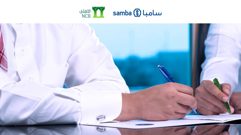 أكبر كيان سعودي.. البنك الأهلي التجاري ومجموعة سامبا المالية يعلنان إبرام اتفاقية اندماج ملزمة