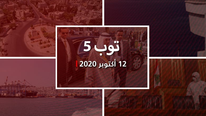 توب 5.. رسائل كلينتون تكشف محاولة اغتيال الجبير.. وحكومة أردنية جديدة