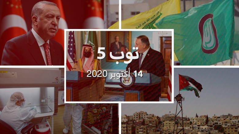 توب 5: جريمة الزرقاء في الأردن.. ورسالة أمريكية للسعودية بشأن التطبيع مع إسرائيل