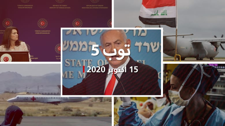 توب 5: الكنيست يصادق على اتفاق إسرائيل والإمارات.. وتبادل أسرى اليمن