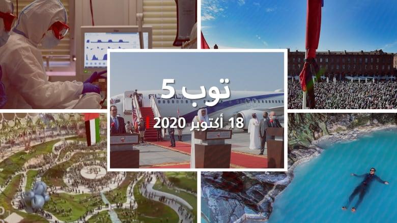 توب 5: رحلة مباشرة من إسرائيل للبحرين.. وتحضيرات دبي لإكسبو 2020