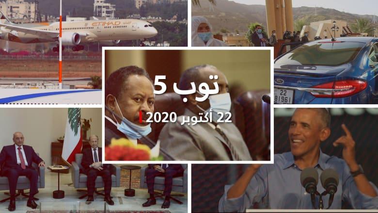 توب 5: تطبيع السودان مع إسرائيل.. وتكليف الحريري بتشكيل حكومة لبنان