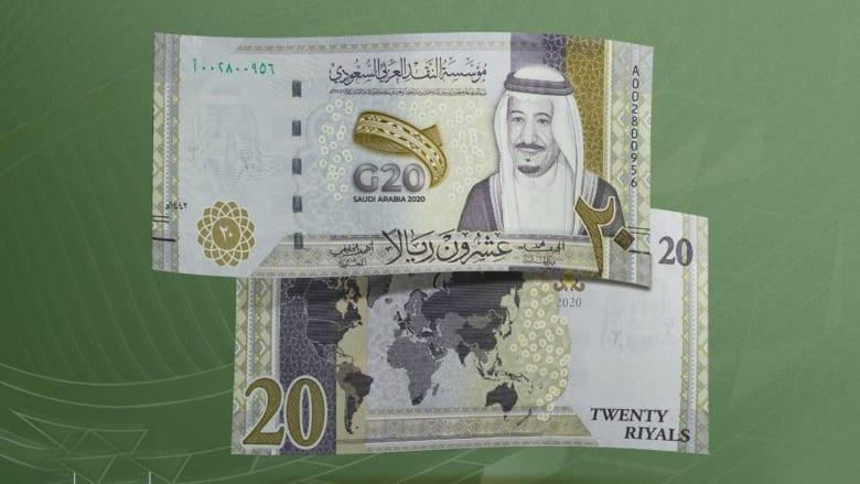 مؤسسة النقد السعودية تطرح عملة ورقية جديدة من فئة 20 ريالاً
