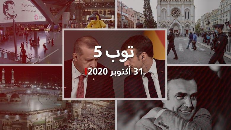 توب 5: تصريحات جديدة لماكرون وأردوغان.. ووفاة شون كونري