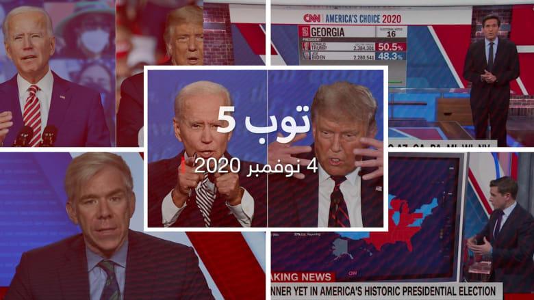 توب 5.. الانتخابات الأمريكية وتطورات الأصوات.. وولاية قد تحطم آمال ترامب