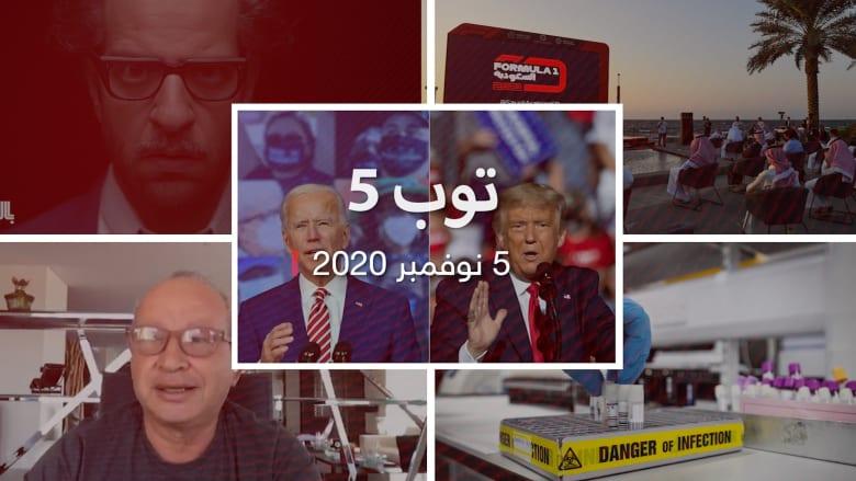 توب 5: سيناريوهات فوز بايدن أو ترامب.. والسعودية تستضيف فورمولا 1