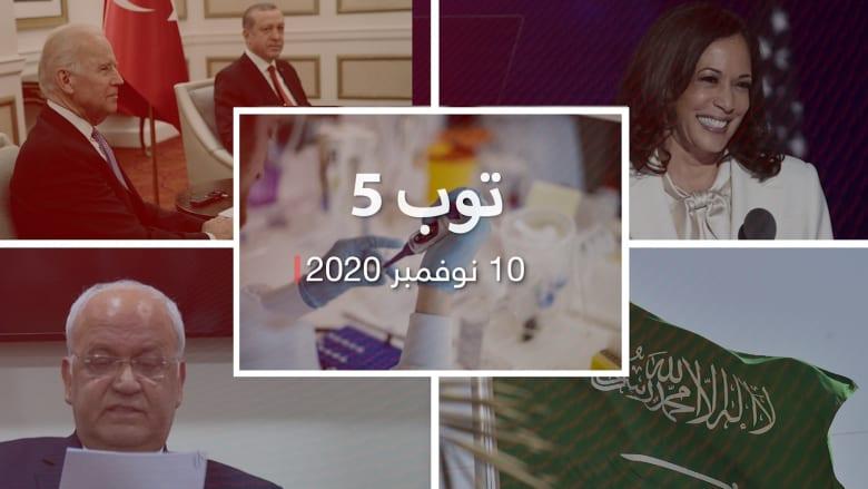 توب 5: وفاة صائب عريقات.. وهيئة كبار العلماء السعودية تحذر من الإخوان