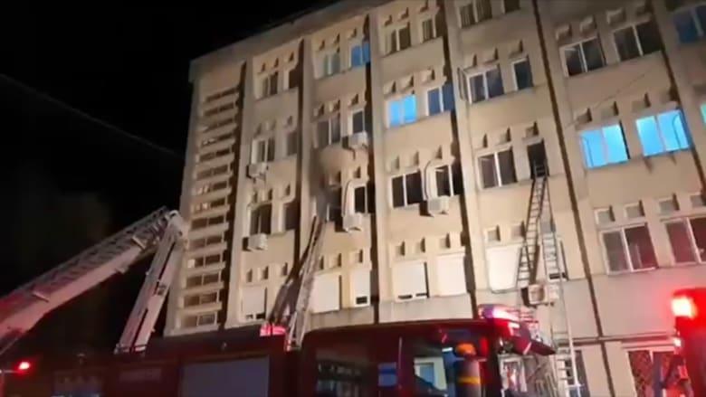 رومانيا: حريق في مستشفى يؤدي إلى مقتل 10 مصابين بكورونا