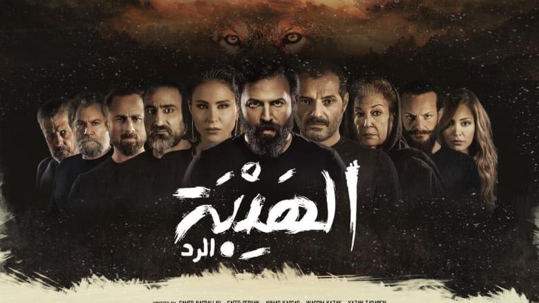 """رأي.. سامية عايش تكتب لـCNN: """"الهيبة"""".. لماذا يذكرني الجزء الرابع بـ""""باب الحارة""""؟"""