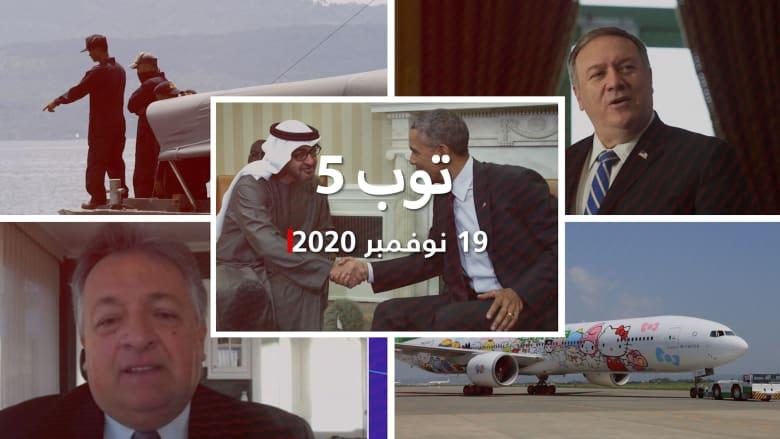 توب 5: حديث أوباما عن مصر ومحمد بن زايد.. وزيارة بومبيو مستوطنة بالضفة