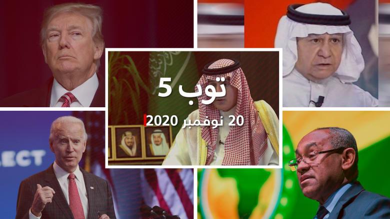 توب 5: حديث الجبير لـCNN عن سياسة أمريكا تجاه السعودية.. وترامب يعلم بخسارته