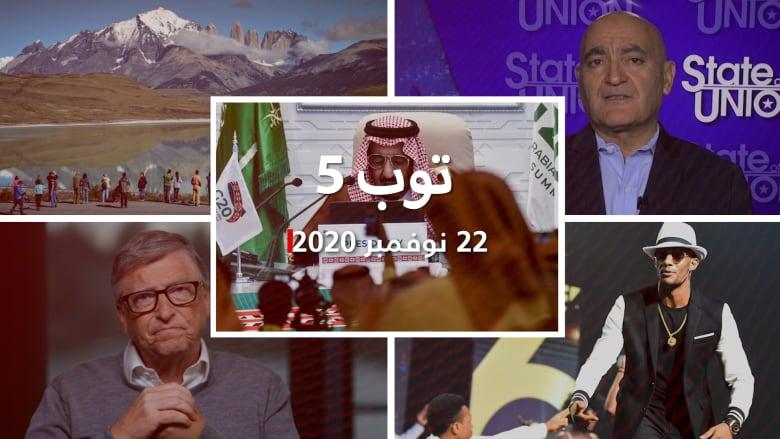 توب 5: ختام قمة الرياض لمجموعة الـ20.. والسلاوي يتوقع موعد أول تطعيم بلقاح كورونا