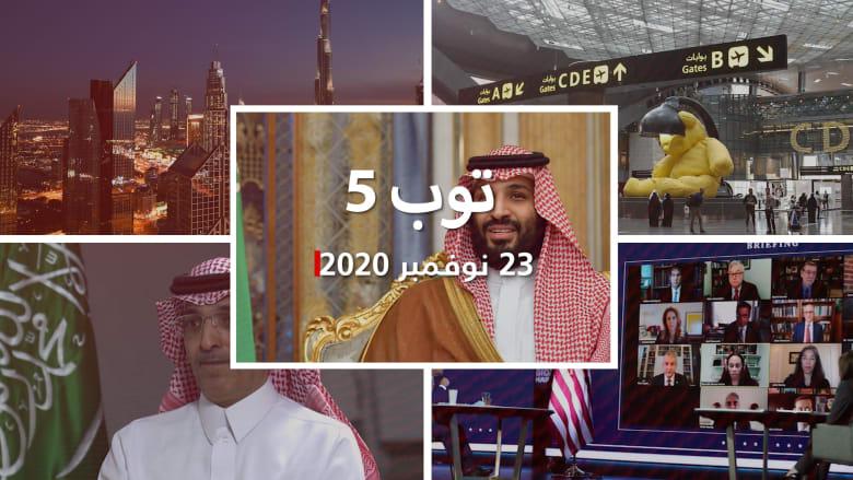 """توب 5: السعودية تنفي لقاء ولي العهد بنتنياهو.. وبيان قطري حول """"تفتيش المسافرات"""""""