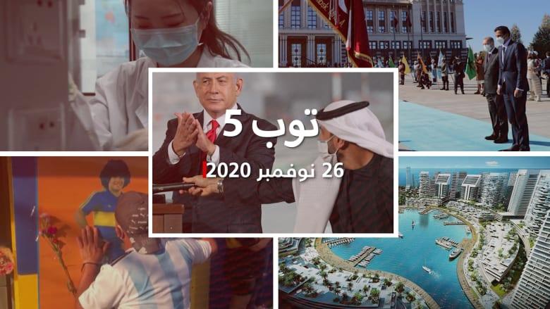 """توب 5: نتنياهو يستقبل أولى رحلات """"فلاي دبي"""".. و10 اتفاقيات بين قطر وتركيا"""