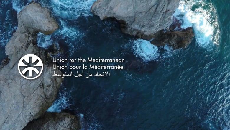 """بـ28 دولة دون تركيا.. ما هي منظمة """"الاتحاد من أجل المتوسط""""؟"""