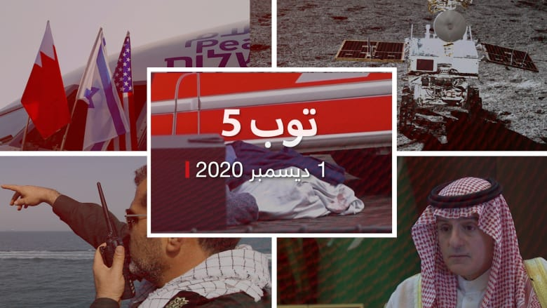توب 5.. الجبير يرد على ظريف.. وإسرائيل تستقبل أول وفد بحريني رسمي