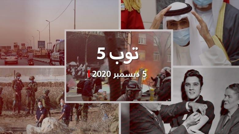توب 5: اشتباكات عنيفة في باريس.. ورسائل أمير الكويت بعد اتفاق حل أزمة الخليج
