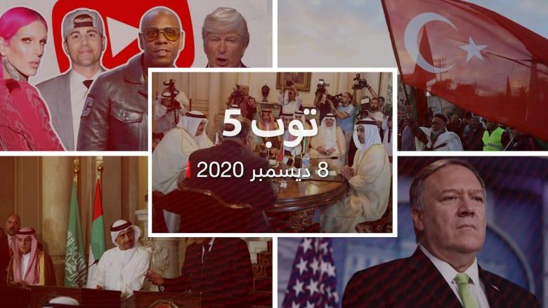 """توب 5.. الإمارات ومصر تعلقان على جهود """"المصالحة"""".. وتركيا تهدد حفتر"""