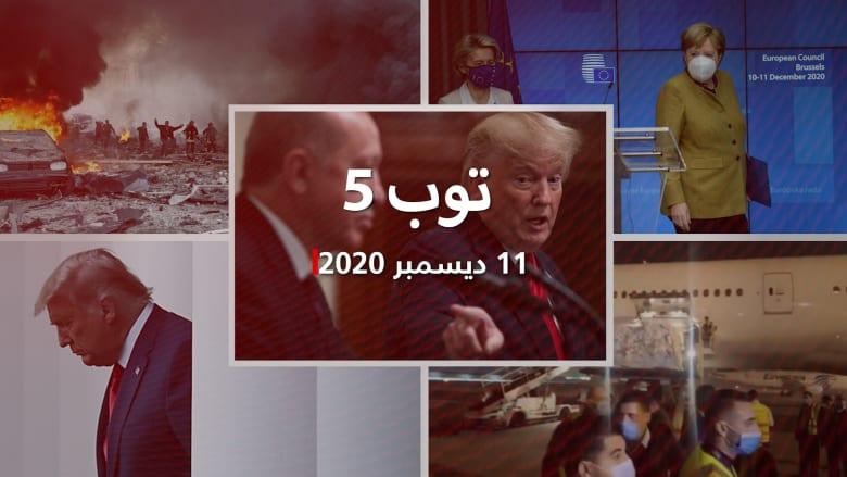 توب 5: عقوبات أوروبية وأمريكية لتركيا.. وتحقيقات تنتظر ترامب