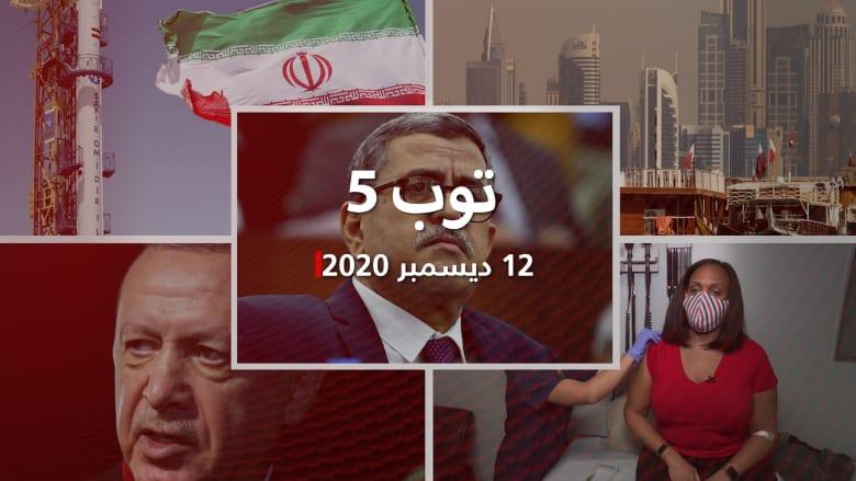 توب 5: الجزائر تُعلق على تطبيع المغرب.. ومراسلة CNN تأخذ لقاح كورونا