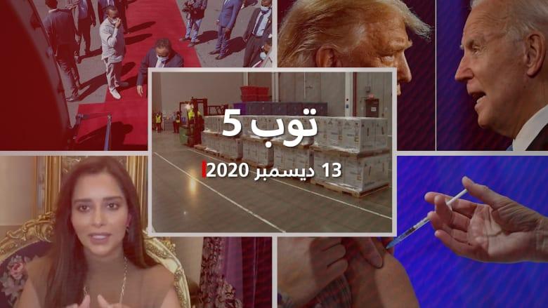 توب 5: بدء توزيع لقاح كورونا في أمريكا.. وبايدن يرث تركة ترامب في إيران