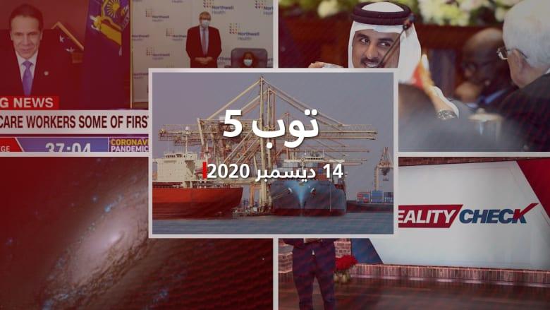 توب 5.. السعودية تعلن استهداف ناقلة نفط.. ولقاء بين أمير قطر وعباس