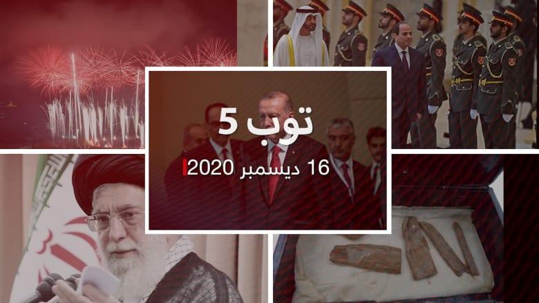 توب 5: رد أردوغان على عقوبات أمريكا.. وفوز قطر باستضافة ألعاب آسيا 2030