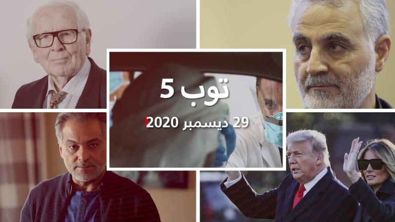 توب 5: إصابات بطفرة كورونا في الإمارات.. ووفاة المخرج السوري الكبير حاتم علي