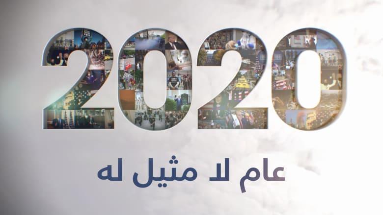عام لن ينساه أحد.. أبرز الأحداث التي شهدها العالم في 2020
