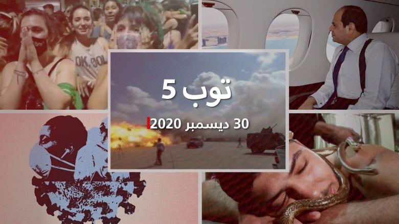 """توب 5: هجوم مطار عدن وأنظمة مضادة لطائرة السيسي.. و""""تدليك ثعابين"""" في مصر"""